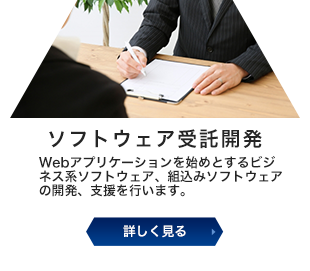有料職業紹介事業-理学療法士・作業療法士・言語聴覚士、ソフトウェア技術者向けに職業紹介事業を行っています。